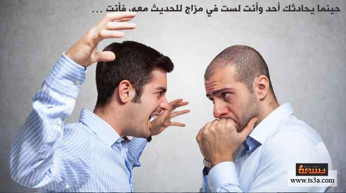 6. حينما يحادثك أحد وأنت لست في مزاج للحديث معه، فأنت …
