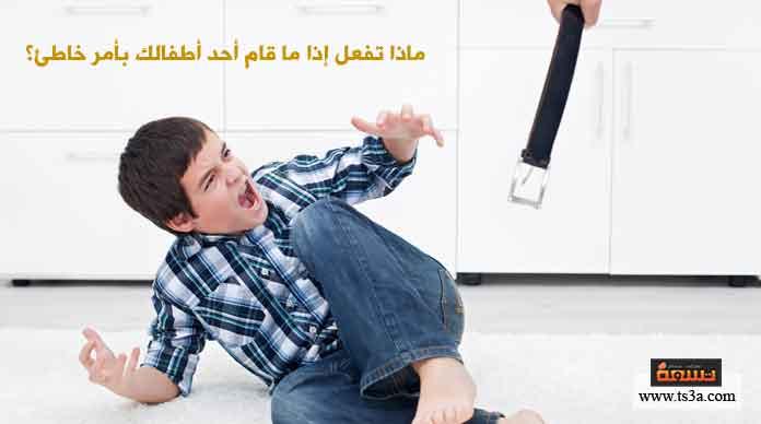 8. ماذا تفعل إذا ما قام أحد أطفالك بأمر خاطئ؟