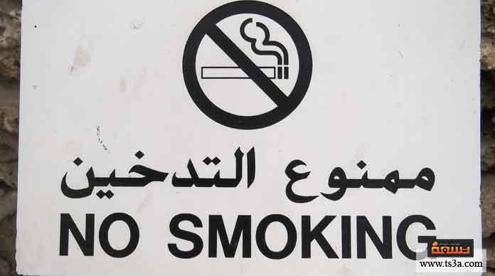 أسئلة الإقلاع عن التدخين