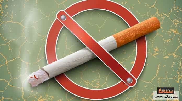 كيف تستطيع الإقلاع عن التدخين نهائيا بسرعة تسعة