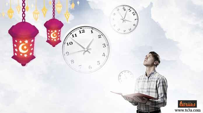 كيف تستطيع تنظيم وقت الدراسة في رمضان تسعة