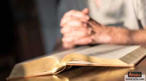 قراءة الكتب الدينية