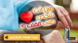 اختبار شخص طيب القلب