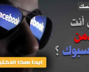 اختبار مدمن فيسبوك