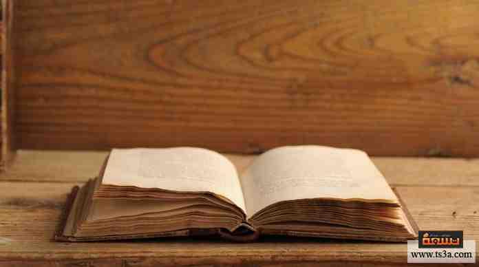 تحقيق كتب التراث