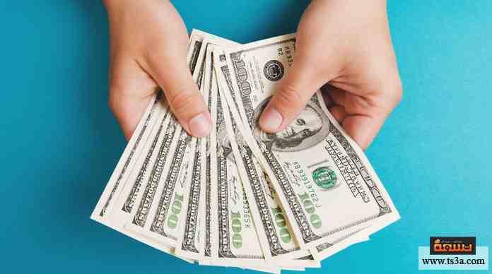هل تعرف ما معك من مال في هذه اللحظة تحديدًا؟