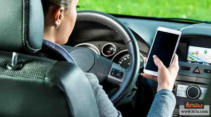 لماذا تعتقد أنه من الممنوع عدم التحدث في الهاتف أثناء القيادة؟
