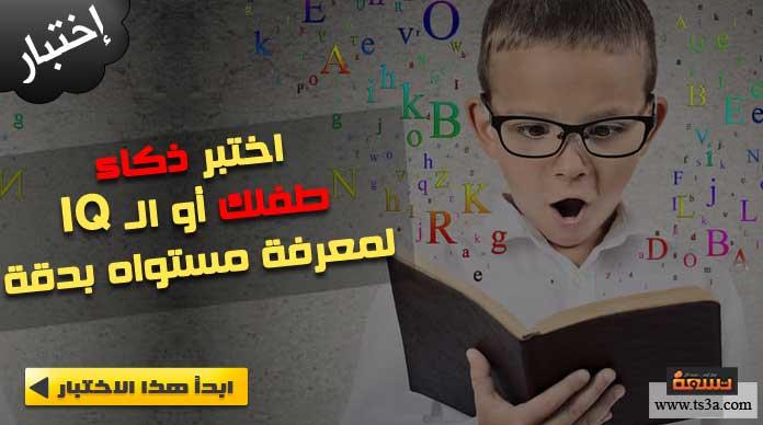 اختبار ذكاء للأطفال