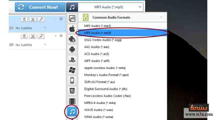 تحويل MP4 إلى MP3