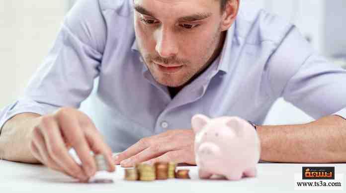 أصبت بضائقة مالية في أحد الشهور، ولم يتبق معك إلا مبلغ صغير جدًا المفترض أن يكفيك لنهاية الشهر، فإنك ...