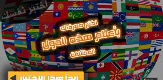 اختبار الأعلام