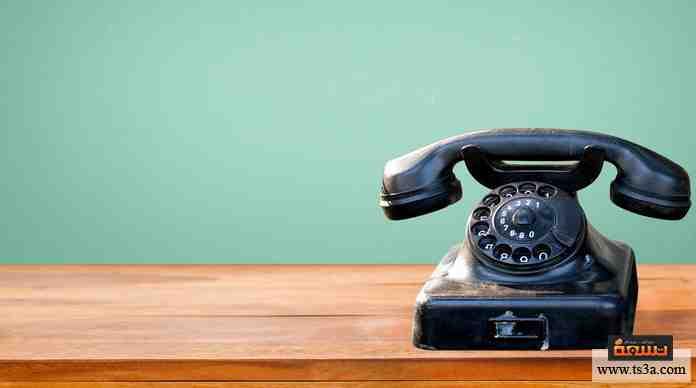 هل تعرف كيفية استعمال الهاتف الدوار؟