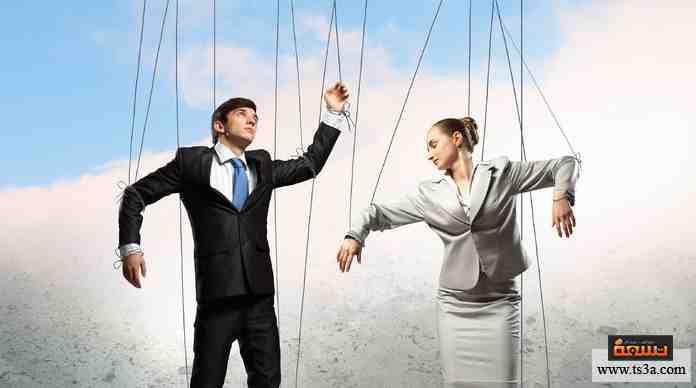هل تستمتع بتحريك الآخرين وفق أهوائك والتلاعب بهم؟