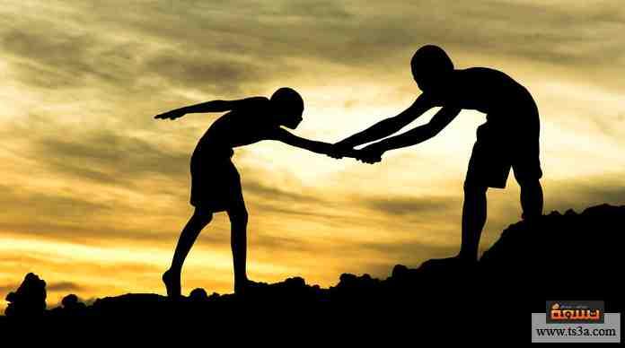 مساعدة الآخرين بالنسبة إليك ...