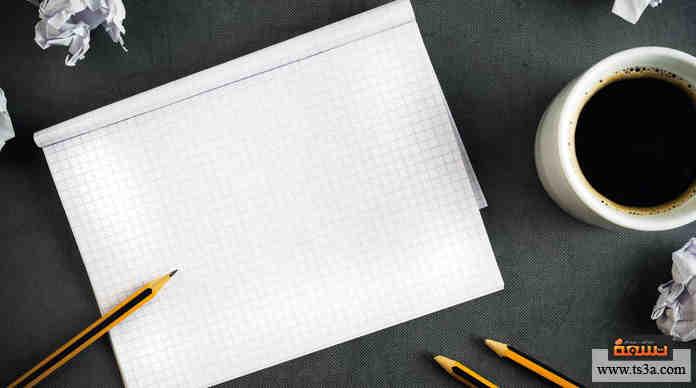 هل تكتب أو تدون الأفكار الجديدة التي تأتي إليك؟