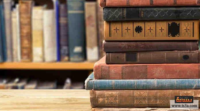 عندما تقرأ كتابًا فإنك تفضل: