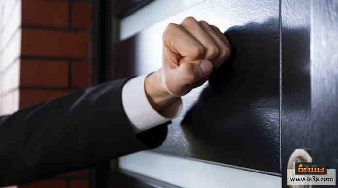 كيف تطرق باب أحدهم عادة؟