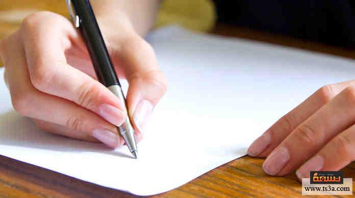 كتابة خطاب شكوى