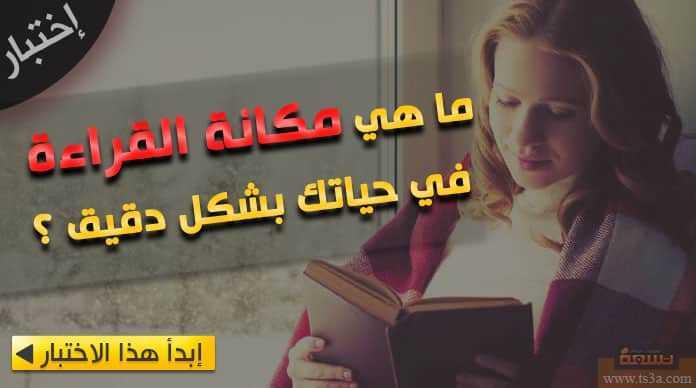 إختبار القراءة