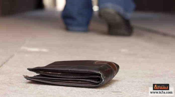 فقدان المحفظة