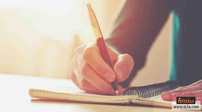كتابة اليوميات
