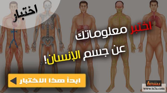 اختبار جسم الإنسان