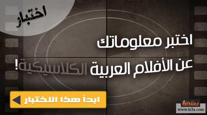 الأفلام العربية الكلاسيكية