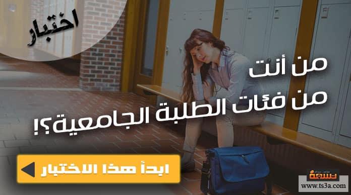 فئات طلبة الجامعة