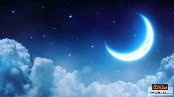 هلال رمضان كيف يستخدم القمر في تحديد بداية الشهر الفضيل تسعة