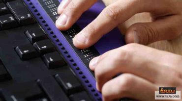 استعمال الأعمى للكمبيوتر