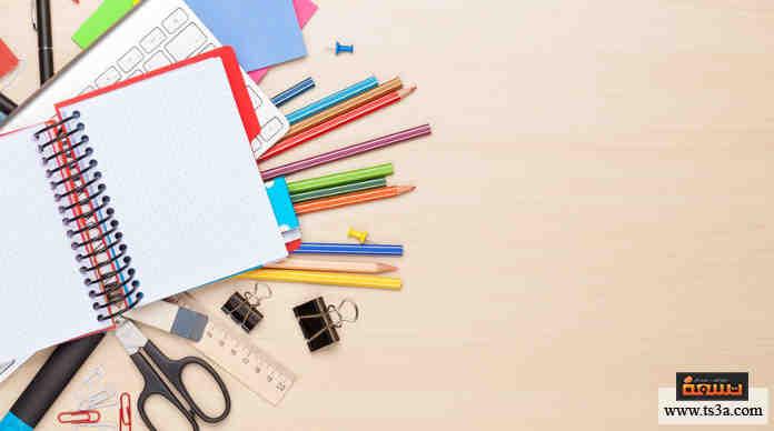 شراء الأدوات المدرسية