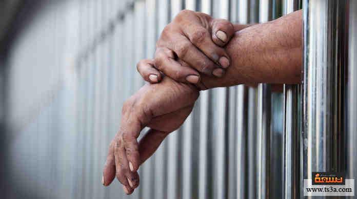 النجاة داخل السجن