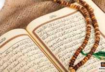 حفظ القرآن