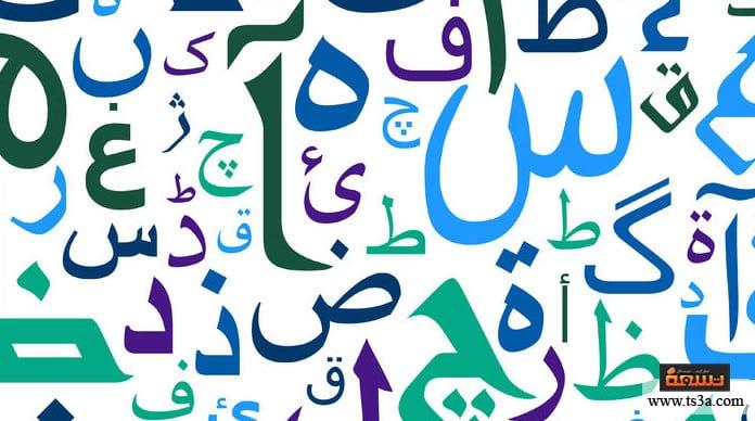 كيف أعلم طفلي الحروف العربية بطريقة مبسطة وسهلة تسعة