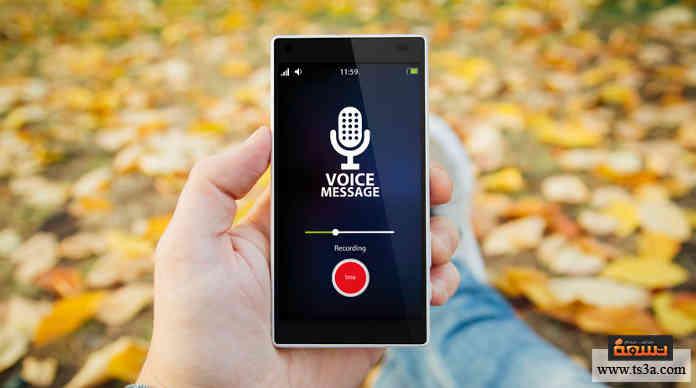 تسجيل صوتي