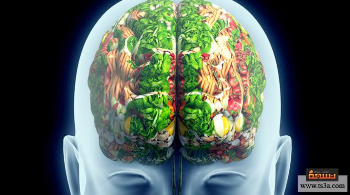 أغذية تنمية الذكاء