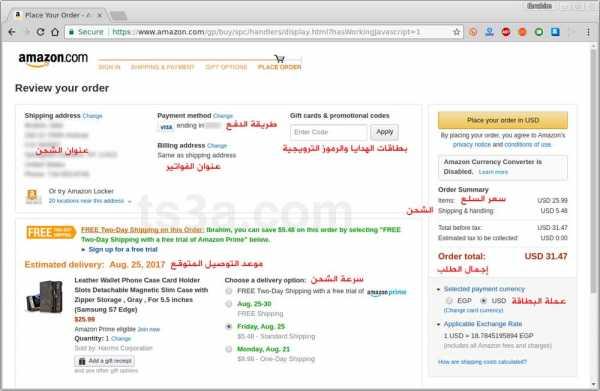 تفاصيل الطلب في موقع أمازون