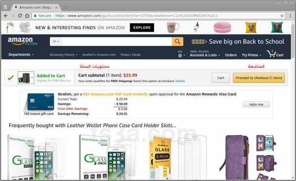 إضافة السلعة إلى سلة التسوق في موقع أمازون