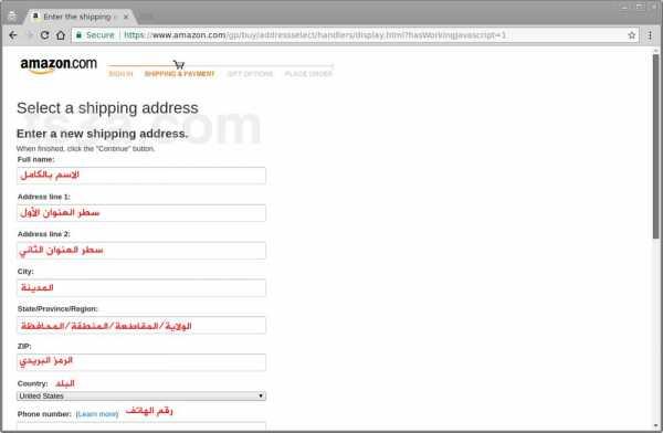 صفحة الدفع في موقع أمازون