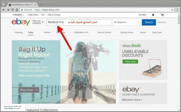 شراء المنتجات من موقع إيباي
