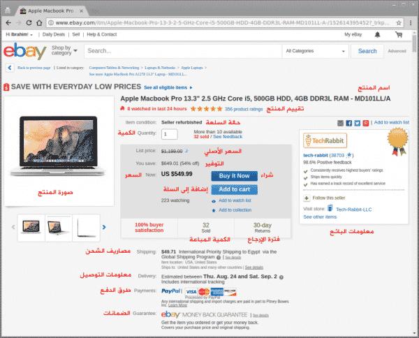صفحة المنتج في موقع إيباي