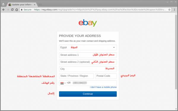 شراء منتج للمرة الأولى في موقع إيباي