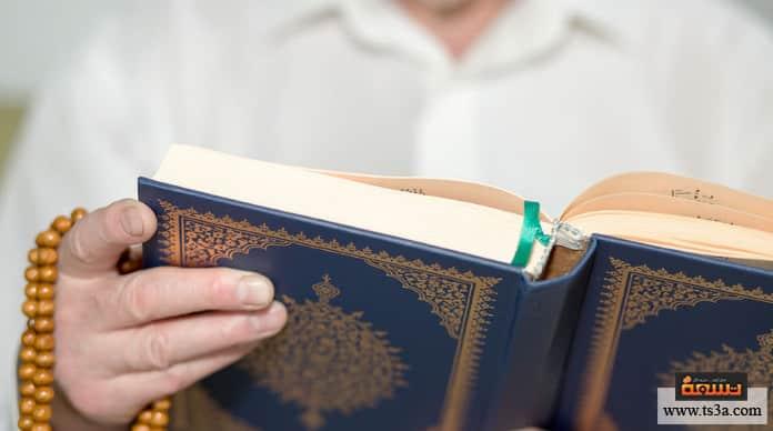 القرآن في رمضان لا تختم القرآن، اقرأ صفحة واحدة كل يوم