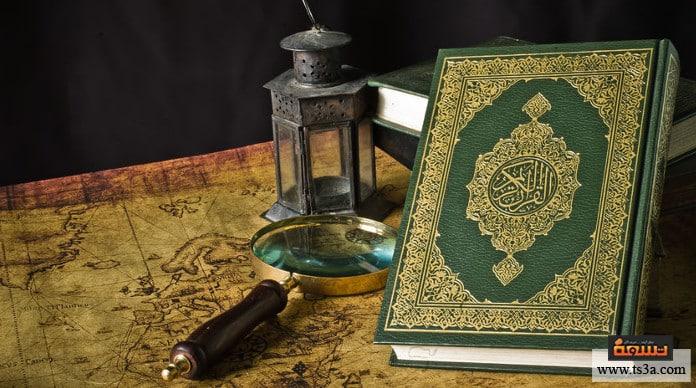 القرآن في رمضان