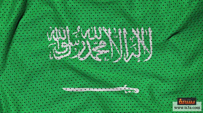 حظ كأس العالم الأخضر السعودي