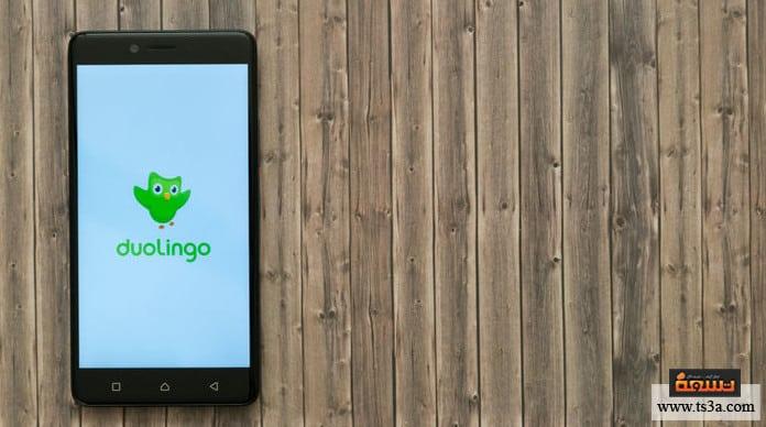 تطبيقات الأعمال تطبيق دولينجو DuoLingo