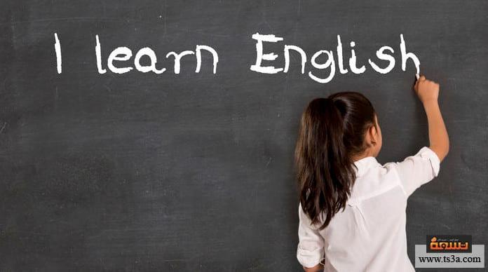 حفظ الكلمات الإنجليزية