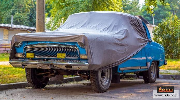 غطاء سيارة ما أهمية غطاء السيارة؟