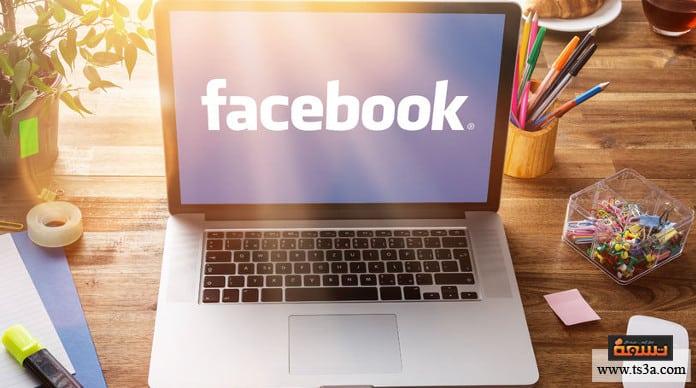 كيف تستخدم فيس بوك بيزنس لإدارة أعمالك بشكل أفضل تسعة