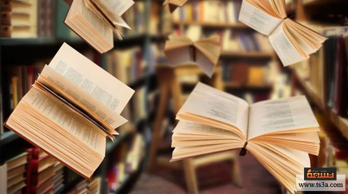 الكتب المستعملة حدد كيف ستتعامل مع هذه الكتب